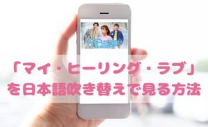 マイヒーリングラブを日本語吹き替えで見るなら?無料動画やDVDをチェック