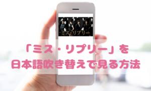 ミスリプリーを日本語吹き替えで見るなら?無料動画やDVDをチェック