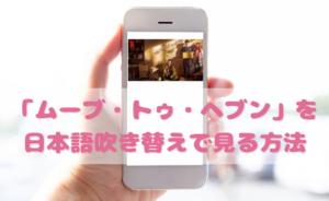 ムーブトゥヘブンの日本語吹き替え動画の視聴方法!Netflix以外の無料動画やDVDもチェック