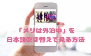 メリは外泊中を日本語吹き替えで見るなら?無料動画やDVDをチェック