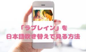 ラブレインを日本語吹き替えで見るなら?無料動画やDVDをチェック