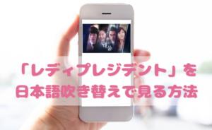 レディプレジデントを日本語吹き替えで見るなら?無料動画やDVDをチェック