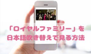 ロイヤルファミリーを日本語吹き替えで見るなら?無料動画やDVDをチェック