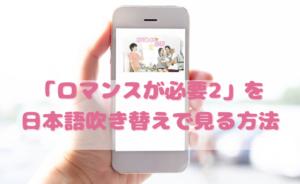 ロマンスが必要2を日本語吹き替えで見るなら?無料動画やDVDをチェック