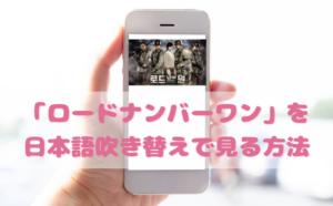 ロードナンバーワンを日本語吹き替えで見るなら?無料動画やDVDをチェック