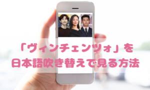 ヴィンチェンツォの日本語吹き替え動画の視聴方法!Netflix以外の無料動画やDVDもチェック