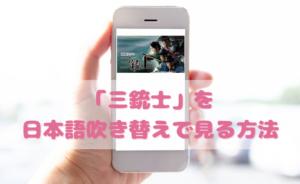 三銃士を日本語吹き替えで見るなら?無料動画やDVDをチェック