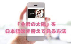 主君の太陽を日本語吹き替えで見るなら?無料動画やDVDをチェック