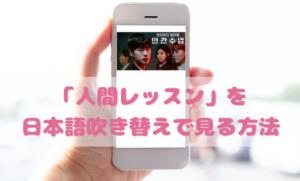 人間レッスンの日本語吹き替え動画の視聴方法!Netflix以外の無料動画やDVDもチェック