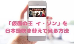 仮面の王イソンを日本語吹き替えで見るなら?無料動画やDVDをチェック