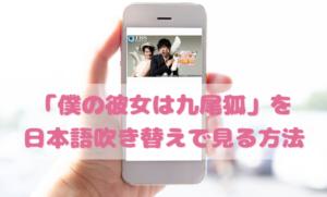 僕の彼女は九尾狐<クミホ>を日本語吹き替えで見るなら?無料動画やDVDをチェック