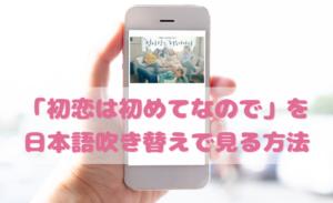 初恋は初めてなのでの日本語吹き替え動画の視聴方法!Netflix以外の無料動画やDVDもチェック