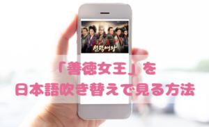 善徳女王を日本語吹き替えで見るなら?無料動画やDVDをチェック