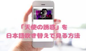 天使の誘惑を日本語吹き替えで見るなら?無料動画やDVDをチェック