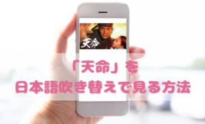 天命を日本語吹き替えで見るなら?無料動画やDVDをチェック