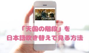 天国の階段を日本語吹き替えで見るなら?無料動画やDVDをチェック