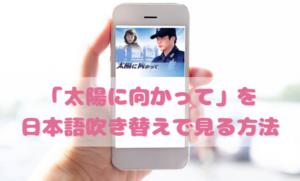 太陽に向かってを日本語吹き替えで見るなら?無料動画やDVDをチェック