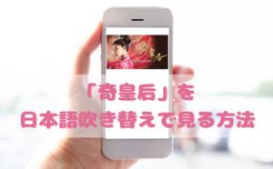 奇皇后を日本語吹き替えで見るなら?無料動画やDVDをチェック