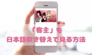客主を日本語吹き替えで見るなら?無料動画やDVDをチェック