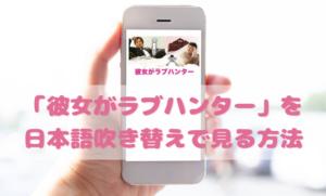 彼女がラブハンターを日本語吹き替えで見るなら?無料動画やDVDをチェック