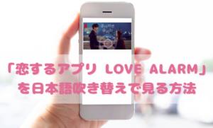 恋するアプリLOVEALARMの日本語吹き替え動画の視聴方法!Netflix以外の無料動画やDVDもチェック