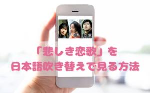 悲しき恋歌を日本語吹き替えで見るなら?無料動画やDVDをチェック