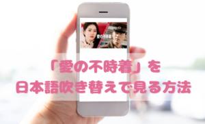 愛の不時着の日本語吹き替え動画の視聴方法!Netflix以外の無料動画やDVDもチェック