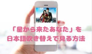 星から来たあなたを日本語吹き替えで見るなら?無料動画やDVDをチェック