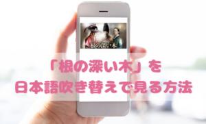 根の深い木を日本語吹き替えで見るなら?無料動画やDVDをチェック