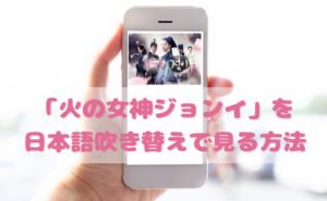 火の女神ジョンイを日本語吹き替えで見るなら?無料動画やDVDをチェック