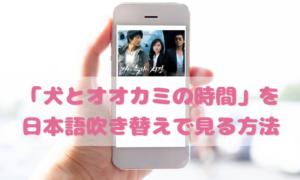 犬とオオカミの時間を日本語吹き替えで見るなら?無料動画やDVDをチェック