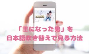王になった男を日本語吹き替えで見るなら?無料動画やDVDをチェック