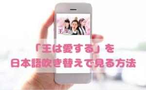 王は愛するを日本語吹き替えで見るなら?無料動画やDVDをチェック