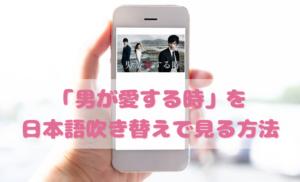 男が愛する時を日本語吹き替えで見るなら?無料動画やDVDをチェック