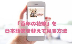 百年の花嫁を日本語吹き替えで見るなら?無料動画やDVDをチェック