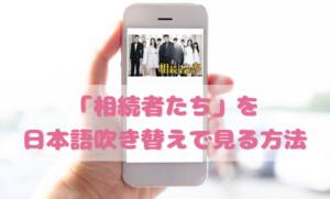 相続者たちを日本語吹き替えで見るなら?無料動画やDVDをチェック