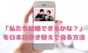 私たち結婚できるかなを日本語吹き替えで見るなら?無料動画やDVDをチェック