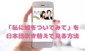 私に嘘をついてみてを日本語吹き替えで見るなら?無料動画やDVDをチェック