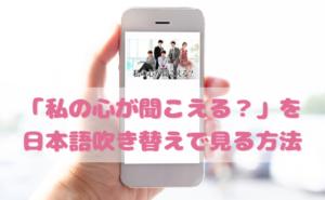 私の心が聞こえるを日本語吹き替えで見るなら?無料動画やDVDをチェック