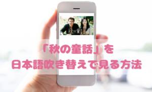 秋の童話を日本語吹き替えで見るなら?無料動画やDVDをチェック