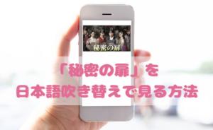 秘密の扉を日本語吹き替えで見るなら?無料動画やDVDをチェック