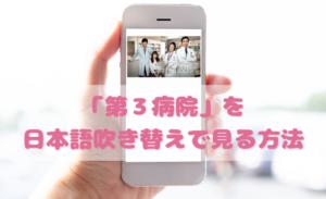 第3病院を日本語吹き替えで見るなら?無料動画やDVDをチェック