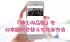 紳士の品格を日本語吹き替えで見るなら?無料動画やDVDをチェック
