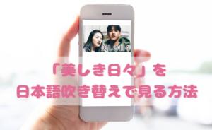 美しき日々を日本語吹き替えで見るなら?無料動画やDVDをチェック
