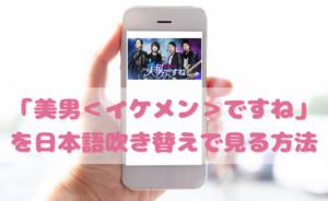 美男<イケメン>ですねを日本語吹き替えで見るなら?無料動画やDVDをチェック