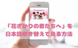 花ざかりの君たちへを日本語吹き替えで見るなら?無料動画やDVDをチェック