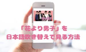 花より男子を日本語吹き替えで見るなら?無料動画やDVDをチェック