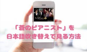 蒼のピアニストを日本語吹き替えで見るなら?無料動画やDVDをチェック