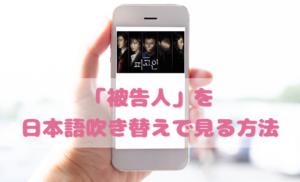 被告人を日本語吹き替えで見るなら?無料動画やDVDをチェック