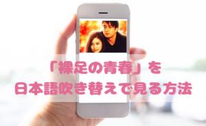 裸足の青春を日本語吹き替えで見るなら?無料動画やDVDをチェック